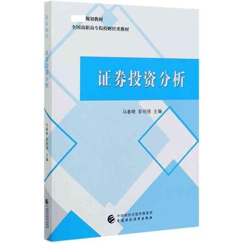 证券投资分析(全国高职高专院校财经类教材)