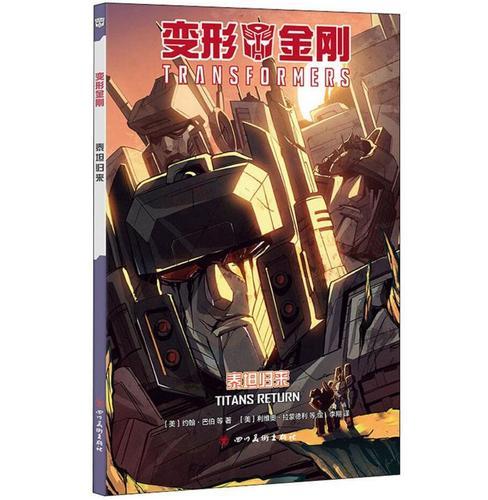 正版 变形金刚:泰坦归来 中文全彩漫画 霸天虎擎天柱大黄蜂汽车人升级
