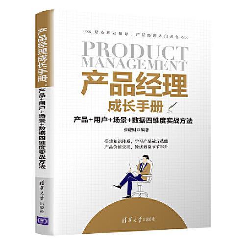产品经理培训教程互联网营销推广书籍  9787302555872