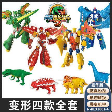 正版心奇爆龙战车2升级版爆炎毁灭者恐龙烈焰霸王龙巨盾甲龙腕龙