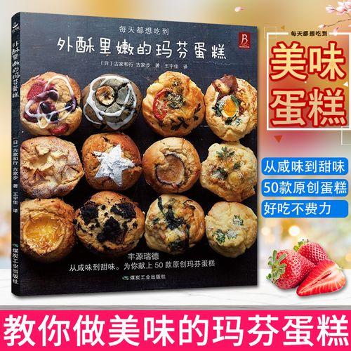外酥里嫩的玛芬蛋糕 50款口味玛芬蛋糕 西点蛋糕烘焙书籍制作教程大全