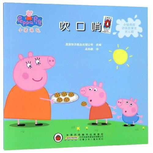 吹口哨/小猪佩奇动画故事书