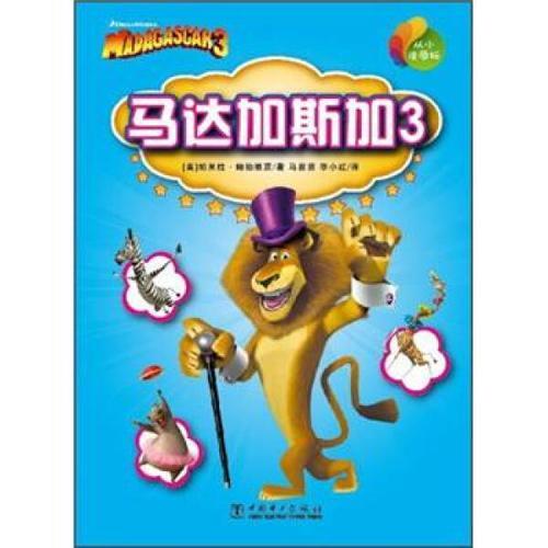 bw 从小读原版——马达加斯加3 9787512330023  中国