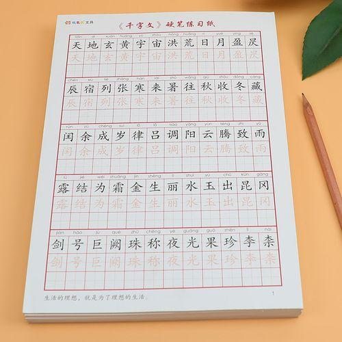 新款正楷书成人学生钢笔练字帖板加凹槽模具模板硬笔书法字帖