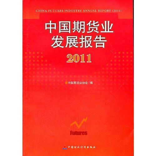 中国期货业发展报告2011中国期货业协会 编 中国财政