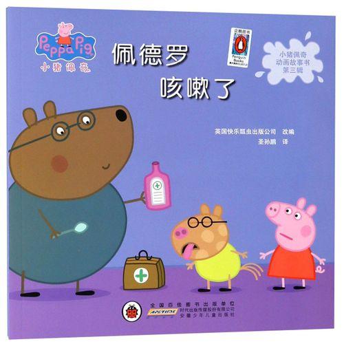 小猪佩奇动画故事书第三辑·佩德罗咳嗽了
