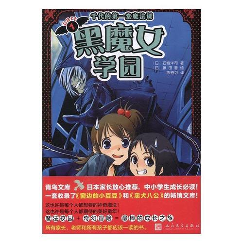 魔女学园:1:千代的第一堂魔法课石崎洋司童书9787020114498 儿童小说