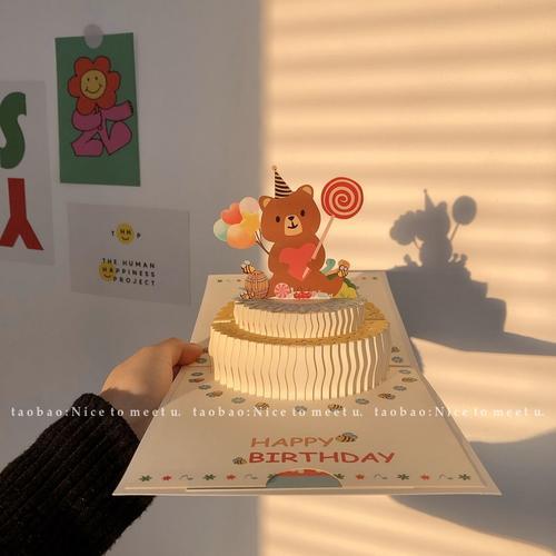 闺蜜生日贺卡立体送男朋友员工定制写字ins风祝福语男生蛋糕