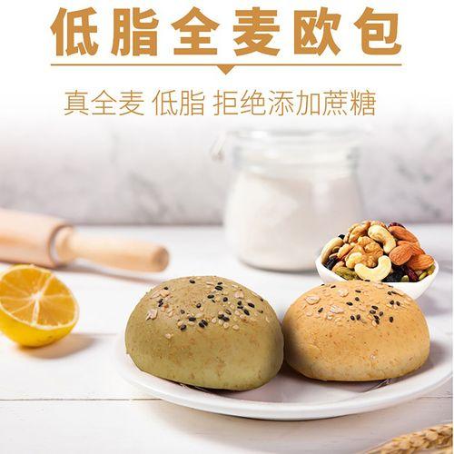 全麦面包燕麦粗粮圆面包早餐包杂粮健身餐紫薯欧包黑麦低脂