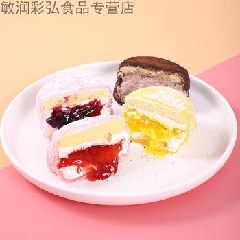 3盒月亮冰皮蛋糕100g爆浆奶油慕斯甜品糯米糍小甜点网