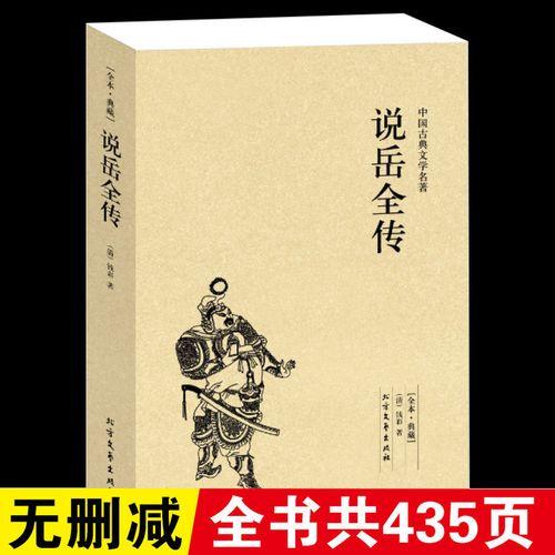 说岳全传正版钱彩原著完整版无删减小说岳飞传中国
