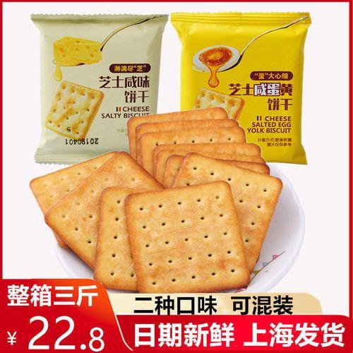 雷布特咸蛋黄芝士饼干咸味休闲零食营养早餐饼多口味