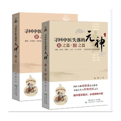 道之篇+2 象之篇 潘毅 零起点步入中医之门中医入门书籍 广东科技出版