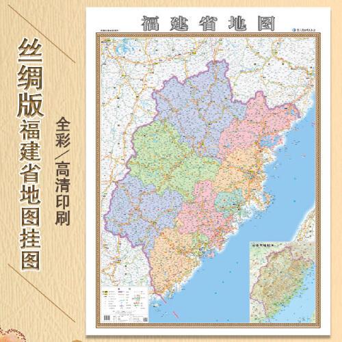 【丝绸地图】新版 福建省地图 挂图 丝绸地图 1.1米x0
