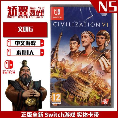 现货 任天堂switch游戏 ns卡带 文明6 civilization vi 中文 支持lite
