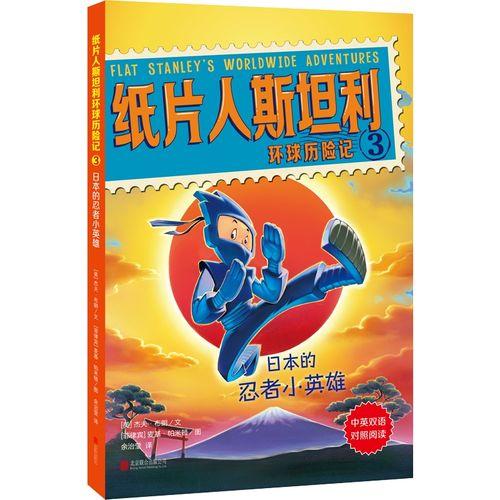 日本的忍者小英雄/纸片人斯坦利环球历险记3
