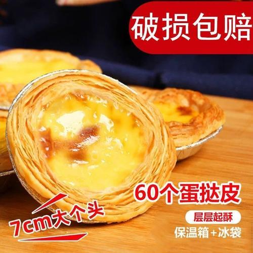 葡式蛋挞皮带锡底蛋挞酥皮家用蛋挞液蛋挞奶油烘焙原料30个