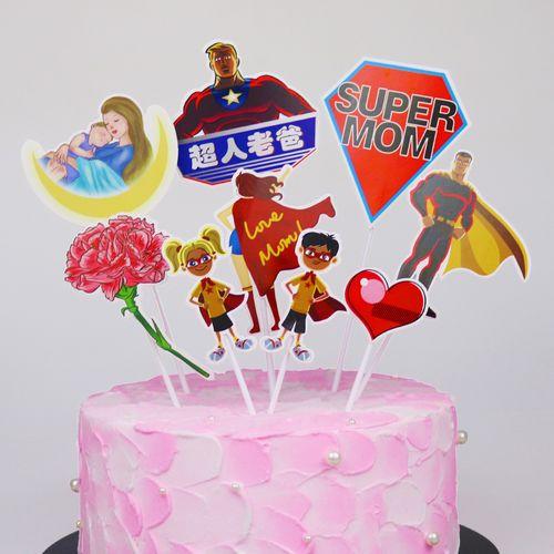 母亲节父亲节蛋糕装饰插牌超人老爸老妈一家之主男神
