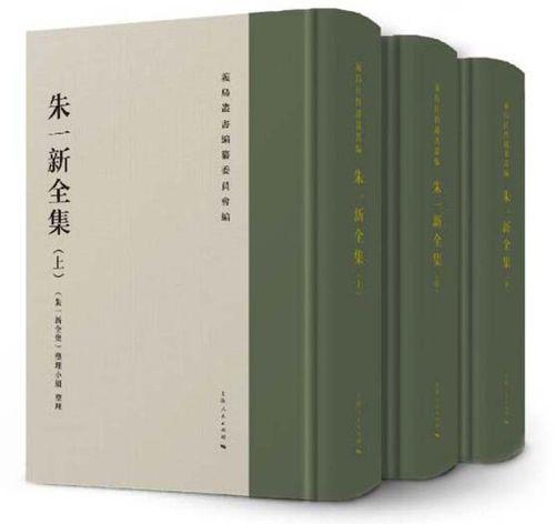 朱一新全集(上中下三册)(精装)《朱一新全集》小组