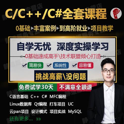 c语言视频教程自学零基础入门c++c#.net编程开发mfc培训实战教学