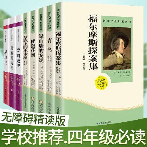 全套8册草原上的小木屋花园爱的教育昆虫记 小四.