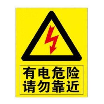 配电重地闲人莫入 禁止攀登高压危险 止步高压危险 有