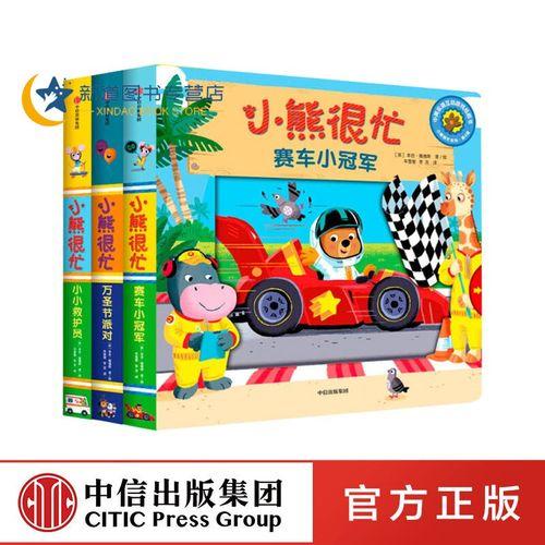 小熊很忙系列第四辑: 万圣节派对+小小救护员+赛车小共三册 中英双语