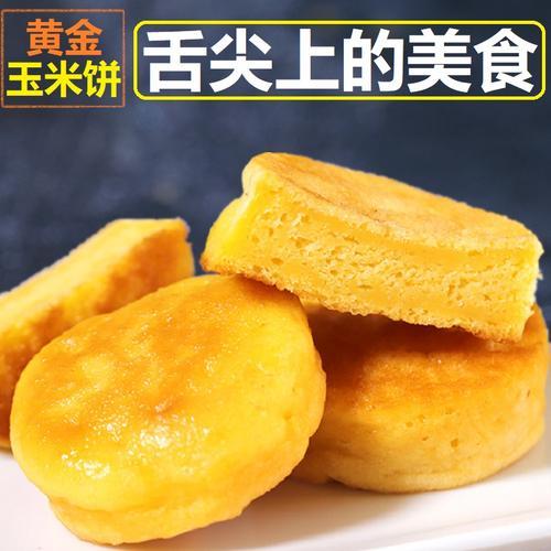 黄金玉米饼早餐半成品食品玉米馒头粗粮主食早点小吃营养早餐批发