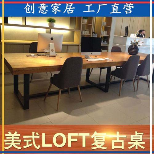 实木会议桌长桌创意创意铁艺办公电脑桌培训洽谈桌