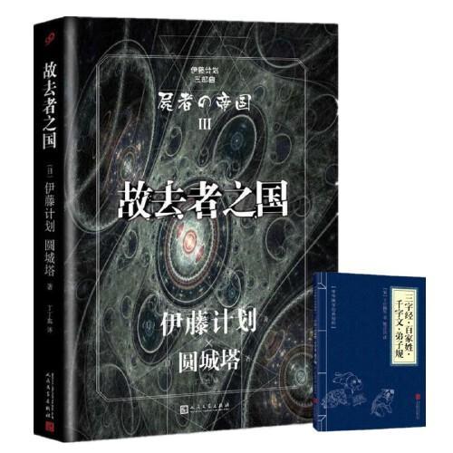 *畅销书籍* 伊藤计划三部曲:故去者之国 日本sf作家×
