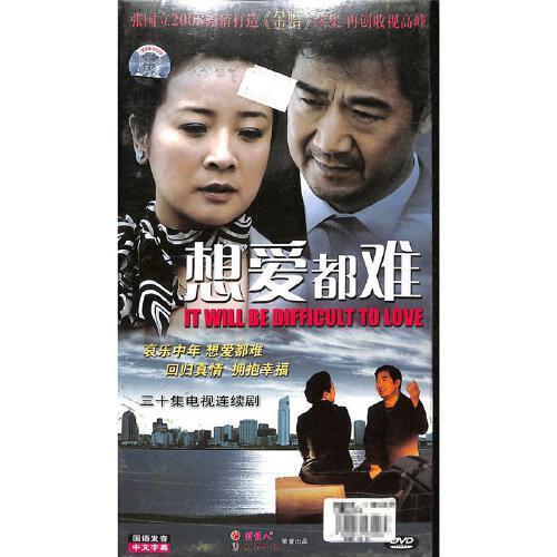 想爱都难-三十集电视连续剧(五碟装)dvd( 货号