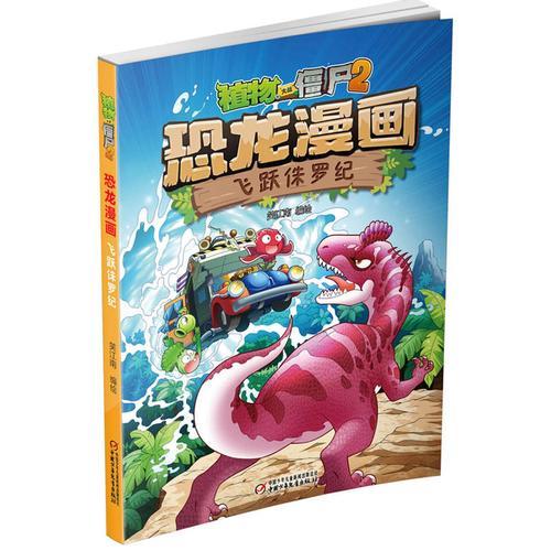 儿童百科故事 7-12岁 动漫卡通 儿童书籍 睡前读物 恐龙大冒险 新鲜有