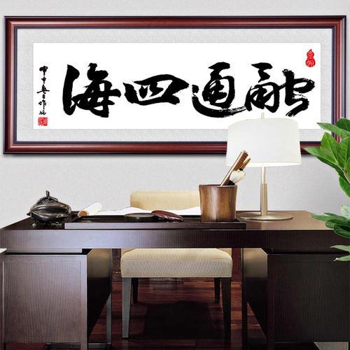 融通四海书法字画带框牌匾装饰画中式客厅办公室毛笔字已装裱挂画
