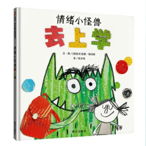 情绪小怪兽去上学世界精选图画书12开精装硬壳绘图画书3-8岁儿童适读