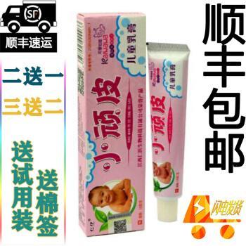 【顺丰发货】小顽皮儿童乳膏15g【买2发3 买3发5】仁