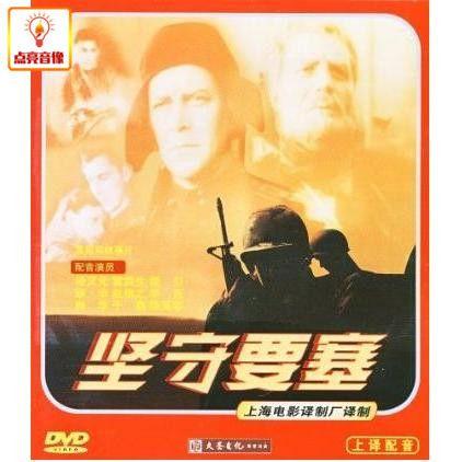 正版电影 坚守要塞 正版 dvd