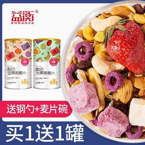 益衡酸奶味果粒麦片早餐即食混合水果坚果烘焙燕麦片低代餐食品脂