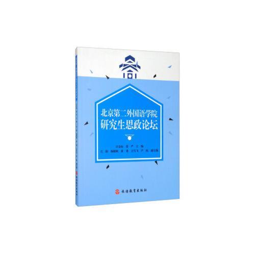 第二外国语学院研究生思政论坛 计金标,张严,庄阳,杨敬枫,黄勇.