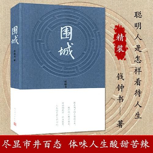 围城 钱钟书 正版原版书籍人民文学出版社现当代文学长篇小说中学生