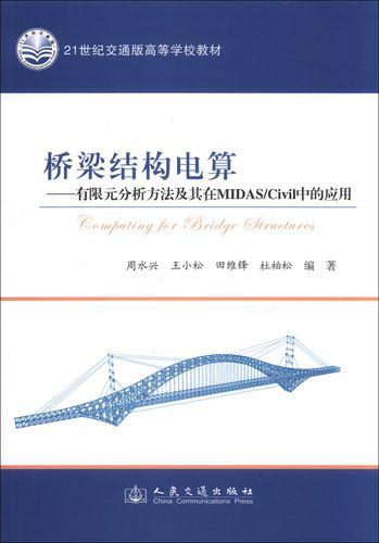 桥梁结构电算:有限元分析方法及其在midas/civil中的应用/21世纪交通