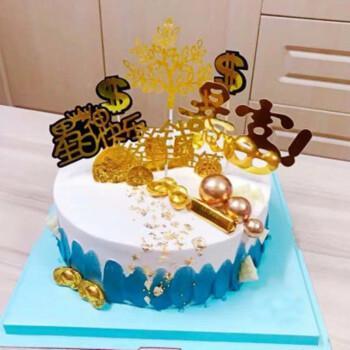 暴富网红生日蛋糕抖音创意个性定制蛋糕男士女神全国同城配送上海