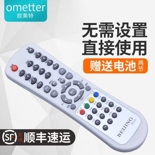 适用天津广电数字有线电视47j-3 创维长虹c5800机顶盒