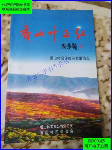 【二手9成新】香山叶正红:香山村合作经济发展简史