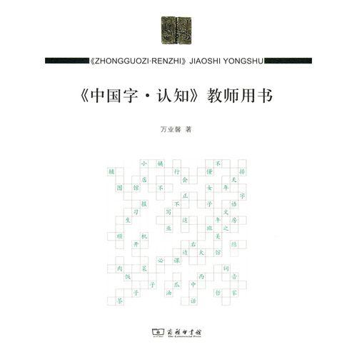 《中国字·认知》教师用书 专著 万业馨著 《 zhong guo zi · ren