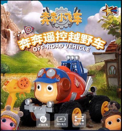 小飞车男孩女孩遥控儿童.奔奔小汽车婴幼儿宝宝玩具车
