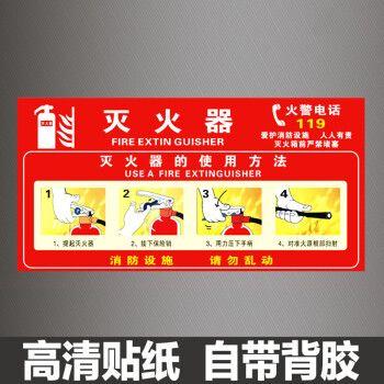 消防器材消火栓灭火器使用方法标识牌贴纸消防栓说明图片标签标牌
