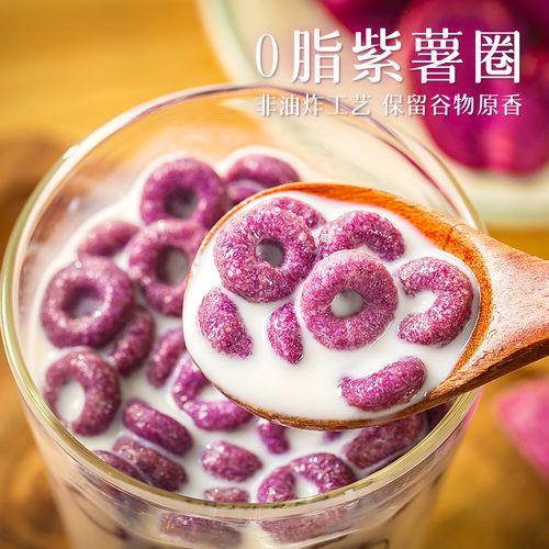 沫小欣0脂紫薯圈130g 即食非油炸健康代早餐麦片宝宝拌牛奶酸奶