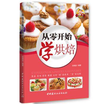 从零开始学烘焙,段晓猛,中国建材工业出版社9787516014271【正版现货