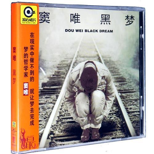 正版 滚石经典系列 窦唯 黑梦 1994专辑唱片 cd+歌词本