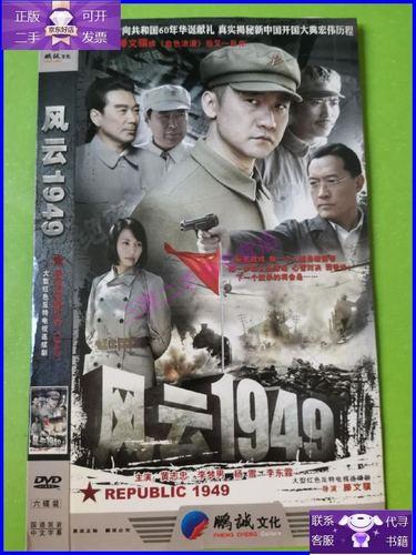 【二手9成新】电视剧dvd风云1949[6碟]